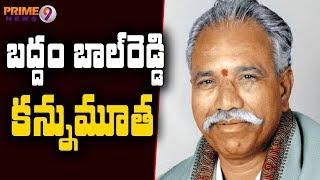 BJP Senior Leader Badham BalReddy Passed away | Hyderabad | Prime9 News