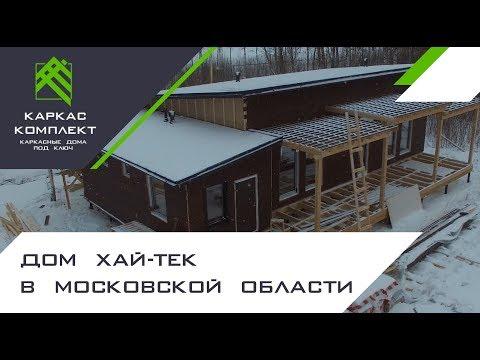 Дом хай-тек в Московской области
