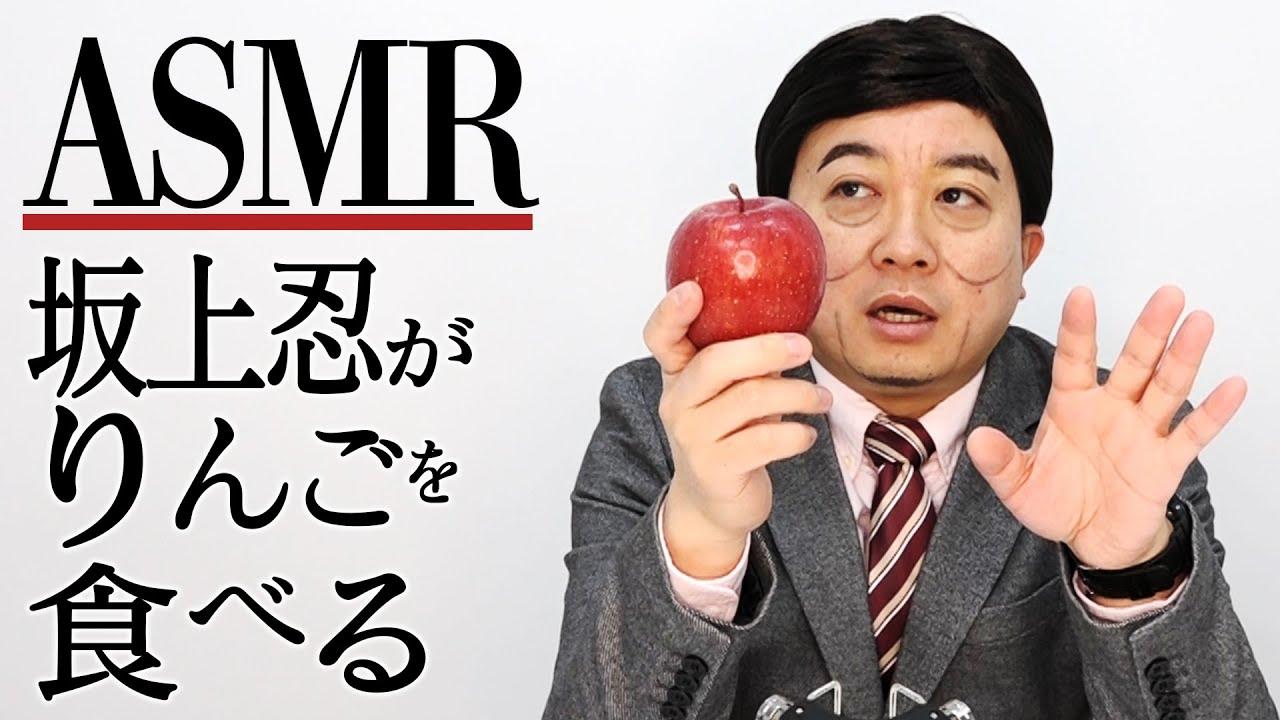 【ASMR】坂上忍がりんごを食べる