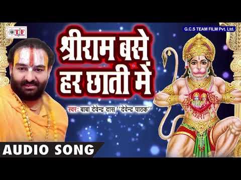 श्री राम बसे हर छाती में || Baba Devendra Das Devendra Pathak