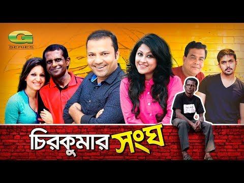Bangla HD Natok 2018 | Chirokumar Shongho | ft Hasan Masud, Sumaiya Shimu, Siddiqur , Arifin Shuvo