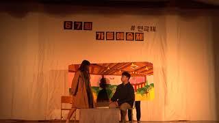 2019년 67회 거창고등학교 가을예술제 연극제 1학년…