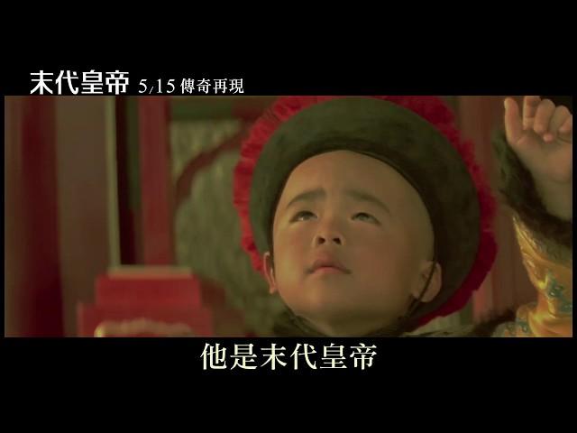 【末代皇帝】32周年數位修復版 電影預告|5.15傳奇再現