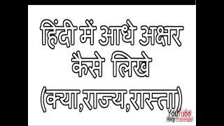 How to write half letters on the Hindi keyboard (क्या,राज्य,रास्ता) in hindi 2017