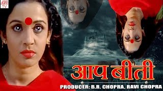 AapBeeti-Hindi Hd Horror Serial ||  BR Chopra Superhit Hindi TV Serial || Epi- 32 ||