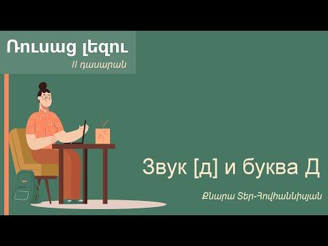 Ռուսաց լեզու, Звук [д] и буква Д. 2-րդ դասարան