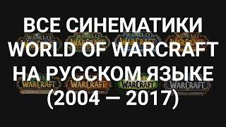 Все синематики World of Warcraft на русском языке (2004 — 2017)