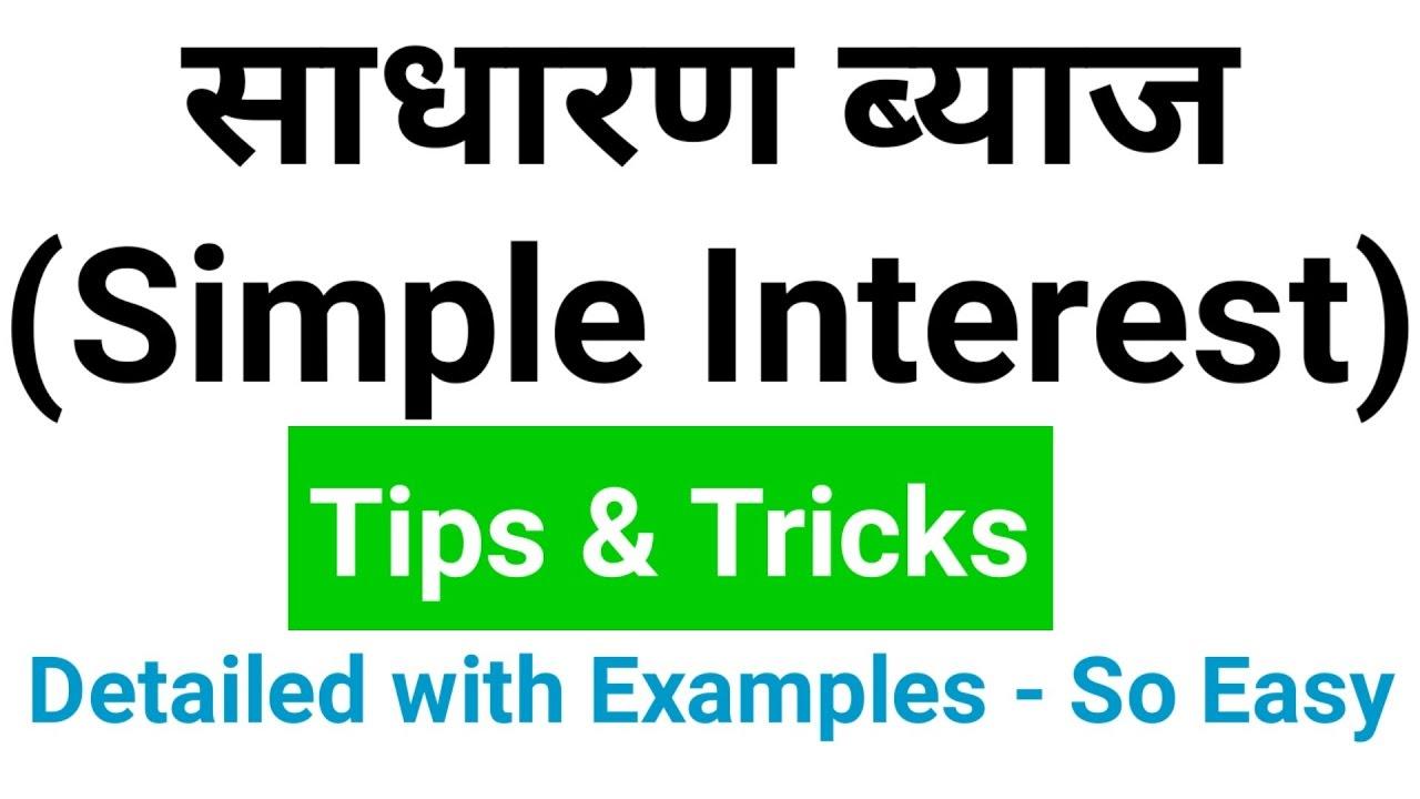 Simple interest tips and tricks mathematics tricks for for Minimalist tips and tricks