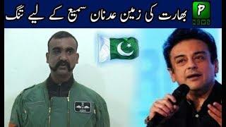 بھارت کی زمین عدنان سمیع کے لیے تنگ || پاکستانیوں کا بڑا سٹروک