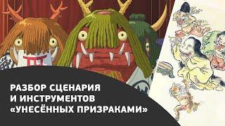 """Вебинар """"Разбор фильма Унесенные призраками"""""""