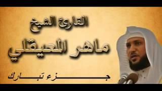 جزء تبارك بصوت الشيخ ماهر المعيقلي - Quran Recitation Juz Tabarak maher al mueaqly
