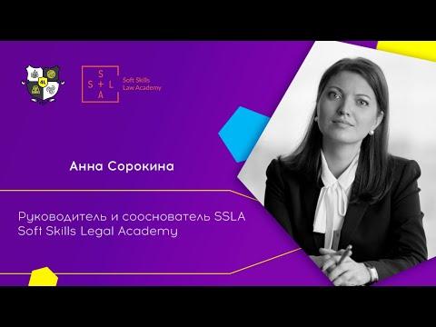 Как говорить на одном языке с клиентом. Анна Сорокина на форуме для юристов и адвокатов 4LEGAL.