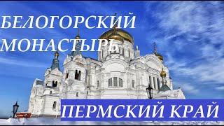 БЕЛОГОРСКИЙ  Свято-Николаевский монастырь в Пермском крае