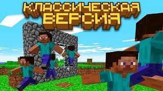 Классическая версия Майнкрафта (Minecraft Classic) | Майнкрафт Открытия