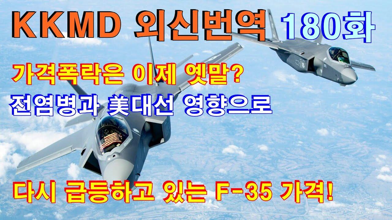 [외신번역] 180화. 가격폭락은 이제 옛말? 전염병과 美대선 영향으로 다시 급등하고 있는 F-35 가격!