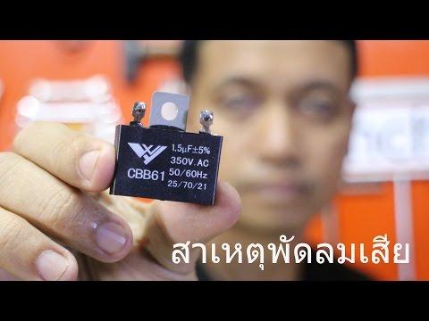 ซ่อมพัดลมไม่หมุน เปลี่ยนคาปาซิเตอร์(Repair Electric fan –Replace capacitor)