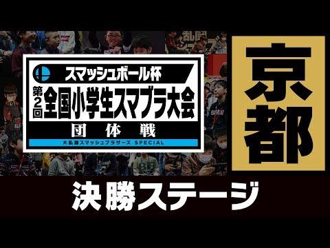 第2回 全国小学生スマブラ大会 団体戦 京都大会 決勝ステージ [Nintendo Live 2019]