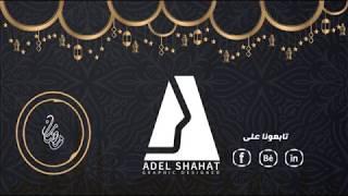 عرض امساكية شهر رمضان مصر 2019-1440هـ (ملف تفاعلي) pdf