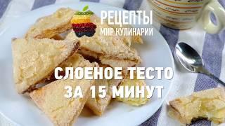 Слоеное тесто за 15 минут