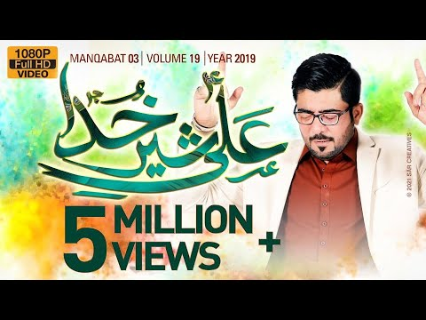 New Manqabat 2019   Ali Sher E Khuda Haider Haider (ع)   Mir Hasan Mir   New Manqabat Mola Ali 2019