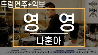 [영영]나훈아-드럼(연주,악보,드럼커버,Drum Cover,듣기);AbcDRUM