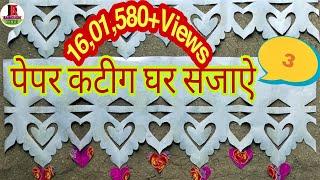 Paper Cutting Karke Ghar Sajaye Part 3,Dk SabKuch Hindi
