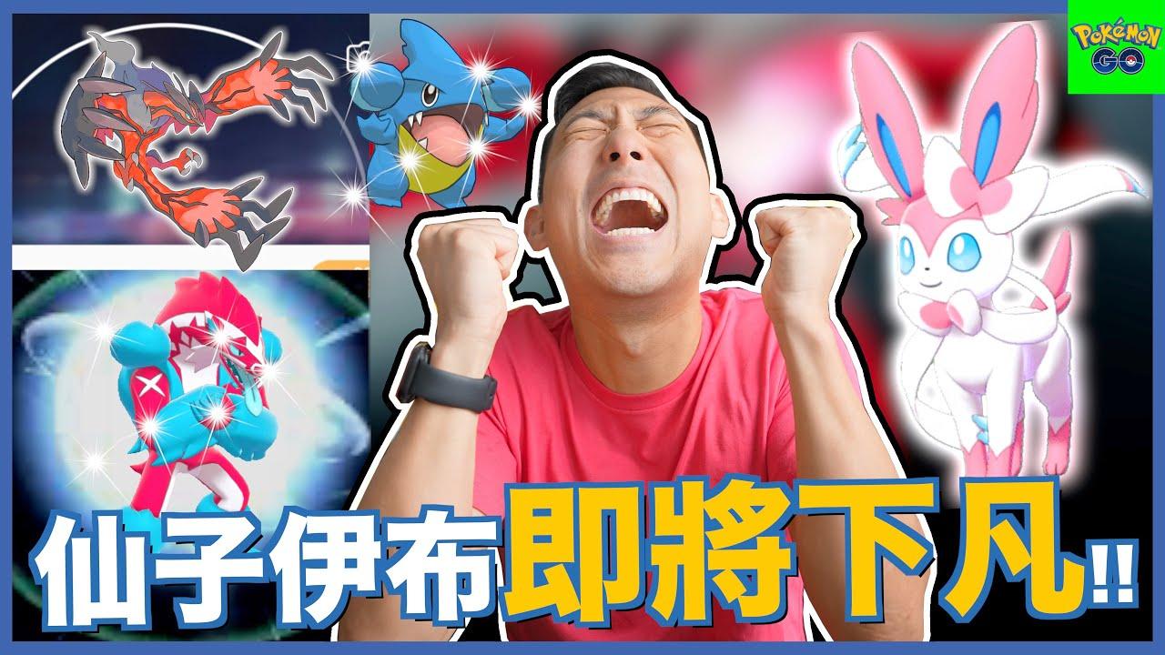 仙子伊布來和家族團圓了!! 妖精傳說Y活動也將帶來全新伽勒爾色違!!【劉沛 寶可夢⁶ #】