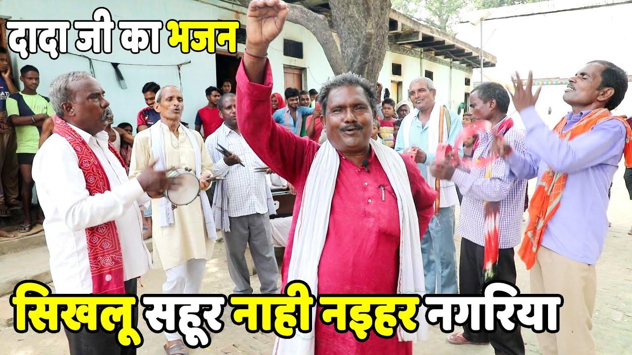 #धोबी गीत -सिखलू सहूर नाही नईहर के नगरिया   दादा जी का भजन जब गांव में चौपाल लगती थी, एकदम देसी गाना