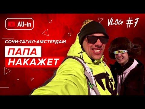 VLOG #7: Сочи-Тагил-Амстердам. Папа накажет