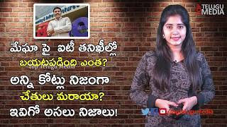 Special Story on Megha Projects | Andhra Pradesh | Telangana | Top Telugu Media