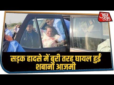 ट्रक से भिड़ी अभिनेत्री Shabana Azmi की कार, गंभीर रूप से घायल होने पर अस्पताल में भर्ती