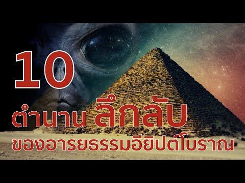 10 ตำนานลึกลับ ของอารยธรรมอียิปต์โบราณ