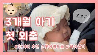 3개월아기 첫외출 | 아기띠 추천  | 아기띠매고쇼핑하…