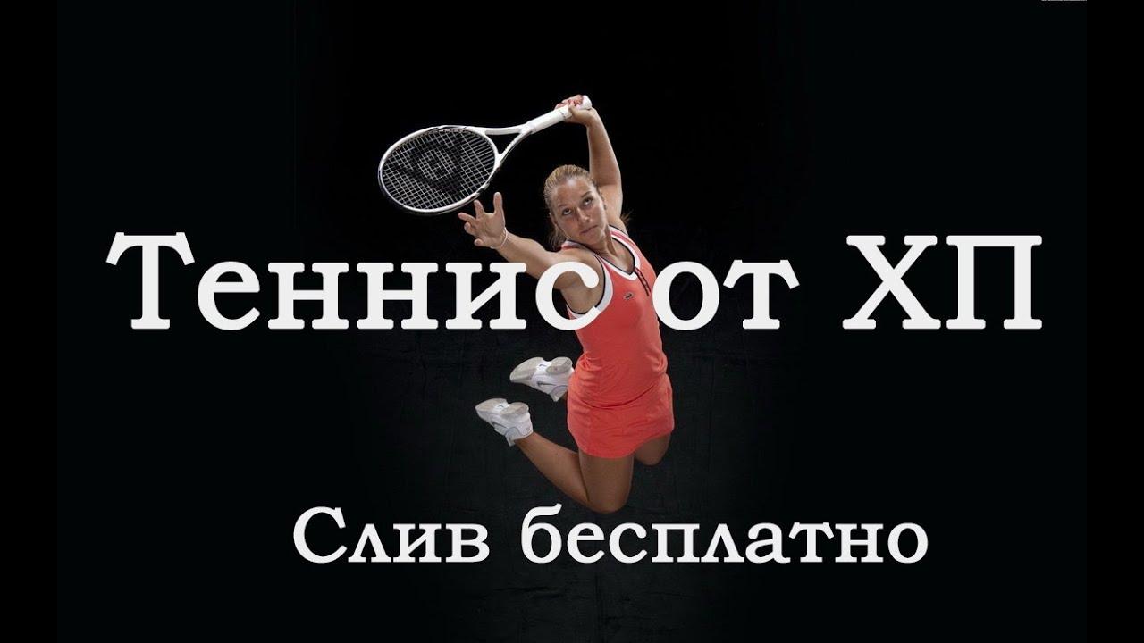 ставки на теннис вебинар