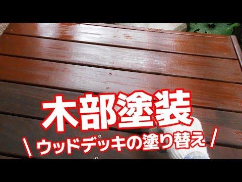 ウッドデッキ塗装で木部塗り替えリフォーム東京都新宿区392c[外壁塗装ラボ]