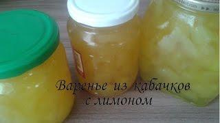ВАРЕНЬЕ из КАБАЧКОВ с лимоном/ Заготовки НА ЗИМУ из кабачков
