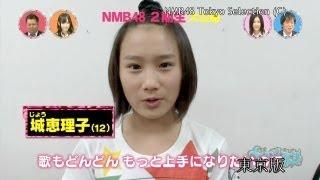 39 2011.06.18 ON AIR (東京) 【内容】 NMB48 2期生オーディション最...
