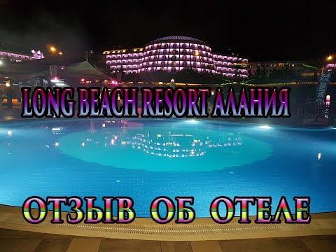 ОТЗЫВ ОБ ОТЕЛЕ Long Beach Resort ОТЕЛЬ 5* АЛАНИЯ! Как мы отдохнули в Турции?