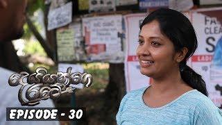 Deiyange Ratey | Episode 30 - (2018-08-04) | ITN Thumbnail