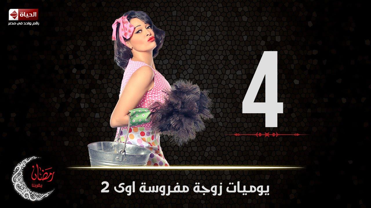 مسلسل يوميات زوجة مفروسة أوى | Yawmiyat Zoga Mafrosa Awy - يوميات زوجة مفروسة أوي ج2 - الحلقة 04