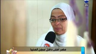 #مصر_أحلى - بالتعاون مع مؤسسة مصر الخير يفتحون ملف الغارمات بسجن المنيا
