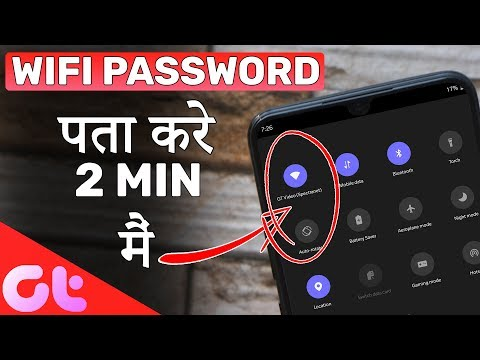How to Find WiFi Passwords on Android & Windows in 2 Mins!!