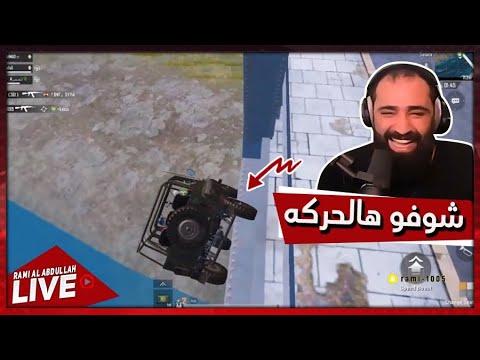 Photo of رامي العبدالله عطوني m4باخد الأول في  ببجي موبايل  😂 PUBG MOBILE – اللعاب الفيديو