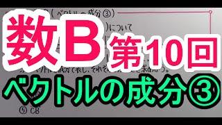 【高校数学】 数B-10 ベクトルの成分③ thumbnail