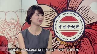 『火花』中国語版の翻訳者とテレビ初出演.