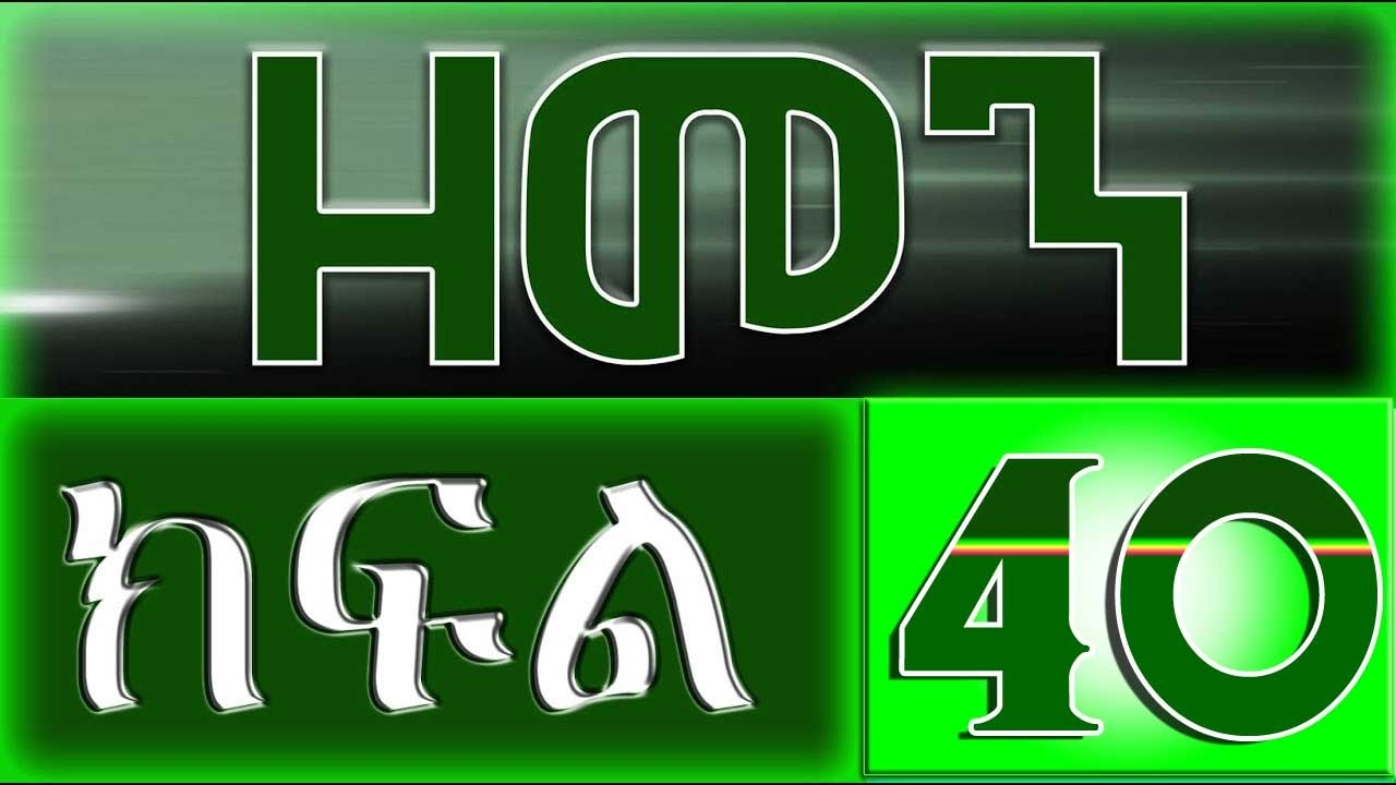 Download (ዘመን )ZEMEN Part 40