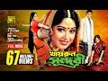 Download lagu Khairun Sundari খ য়র ন স ন দর FerdousMoushumi Bangla Full Movie Mp3