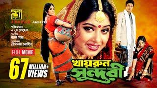 Khairun Sundari | খায়রুন সুন্দরী | Ferdous & Moushumi | Bangla Full Movie