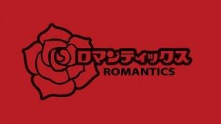 815主体のロックバンド「ロマンティックス」始動!! Vo.宇海 Vo&Gt.のぶ ...