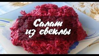 Салат из свеклы с чесноком - Вкусные рецепты